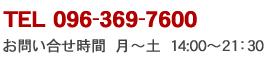 Tel:096-369-7600